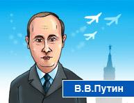 Звонок от Путина